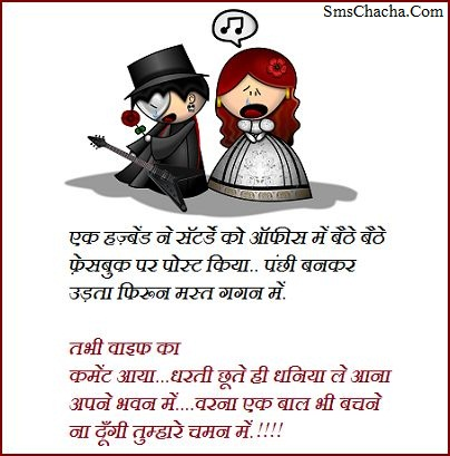 Facebook Jokes Hindi Image Status Whatsapp And Facebook Share
