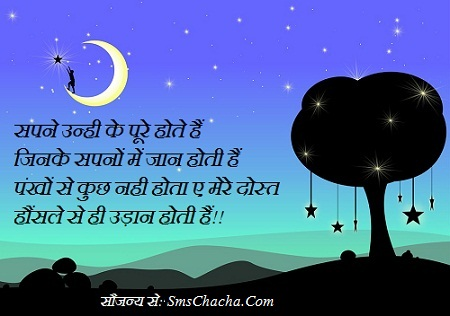 Dream And Motivational Status Shayari Whatsapp Share Wallpaper