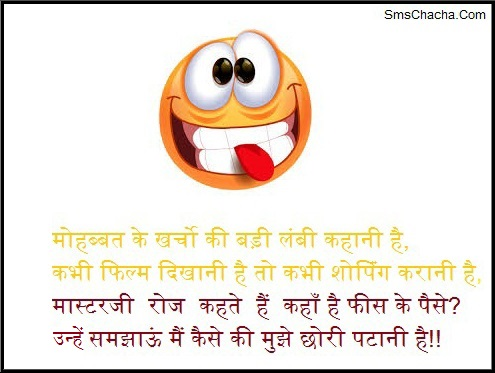 Funny Love Shayari For Whatsapp Picture