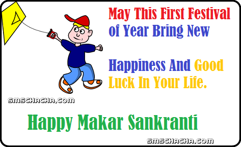 makar sankranti 2018 image status for fb and whatsapp share