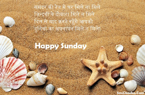 happy sunday picture sms hindi image dp whatsapp and facebook share