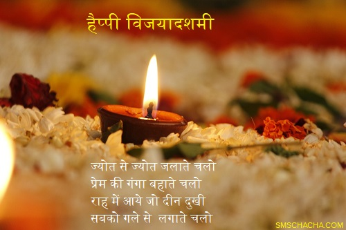vijayadasami shayari for facebook and whatsapp status